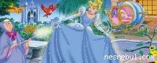 Cinderella Gizli Harfler